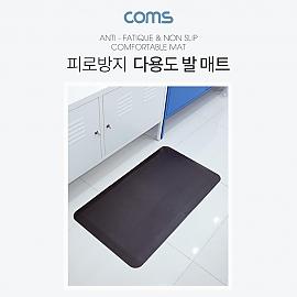 Coms 발 매트(바닥)  충격 흡수 검정 88.5 x 49.5 x 2cm