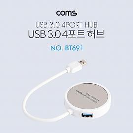 Coms USB 허브(HUB) 3.0 (4Port (4포트)무전원)