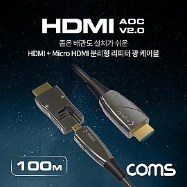 Coms HDMI 2.0 Micro HDMI 분리형 리피터 광 케이블 100M 4K2K60Hz HDMI-A  HDMI-D