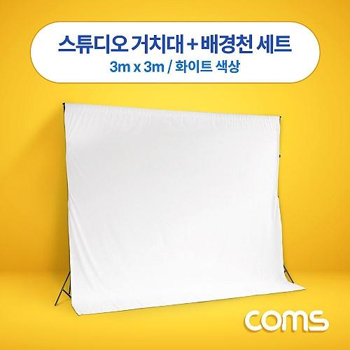 Coms 스튜디오 촬영 거치대   배경천 세트  3m x 3m  화이트