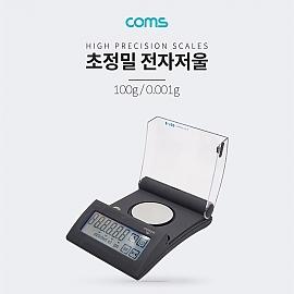 Coms 전자 저울 (초정밀)  0.001g - 100g 측정
