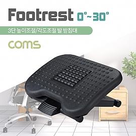 Coms 발 받침대  FOOT REST  사무실용  3단 높이조절  지압 가능  자율각도조절