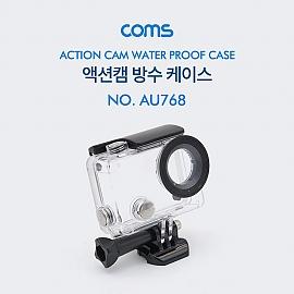 Coms 액션캠 방수 케이스 AU181전용방수 하우징 (호환모델 대 AU181)