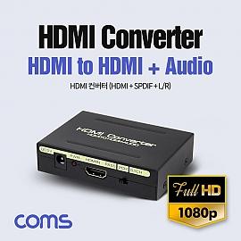 Coms HDMI 컨버터(HDMI SPDIF LR)  아날로그 오디오 컨버터