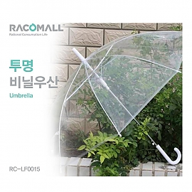 RC-LF0015_투명 비닐우산