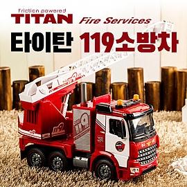 유원 타이탄 V7 119소방차