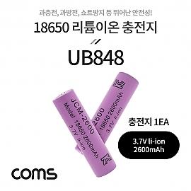 Coms 18650 리튬이온 배터리 3.7V 2600mAh 보호회로 내장형1EA (낱개판매)