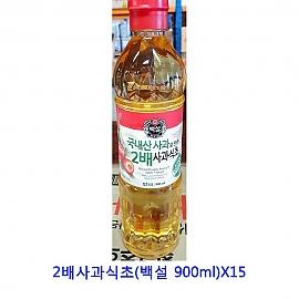 업소용 식자재 2배사과식초(백설 900ml)X15