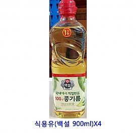 업소용 식자재 식용유(백설 900ml)X4