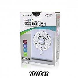 IS 유니맥스 탁상용 USB 선풍기